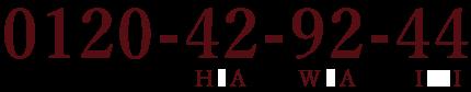 0120-429244(HAWAII)